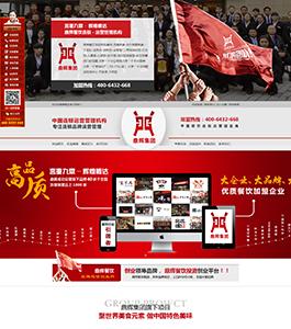 陕西鼎辉餐饮管理有限公司
