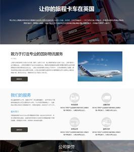 响应式国际货运物流企业网站案例模板